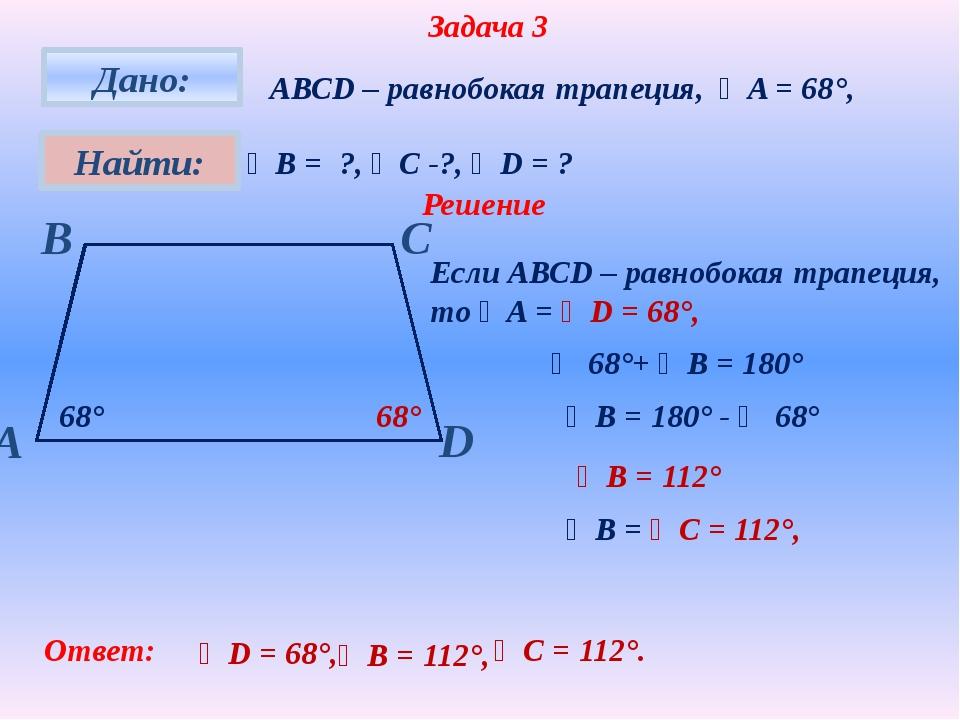 Задача 3 АВСD – равнобокая трапеция, ∠A = 68°, ∠В = ?, ∠С -?, ∠D = ? Решение...