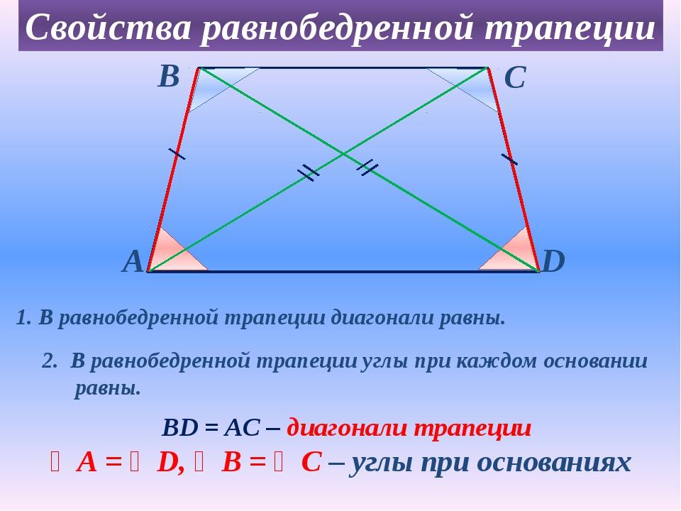 ВD = AC – диагонали трапеции ∠А = ∠D, ∠В = ∠С – углы при основаниях Свойства...