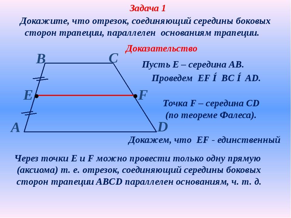 Задача 1 Доказательство Докажите, что отрезок, соединяющий середины боковых...