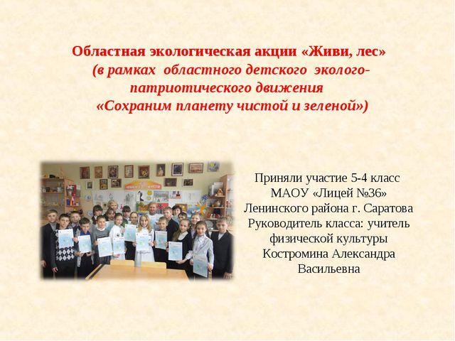 Областная экологическая акции «Живи, лес» (в рамках областного детского эколо...