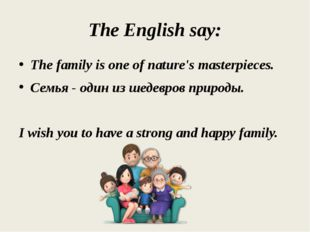 The English say: The family is one of nature's masterpieces. Семья - один из