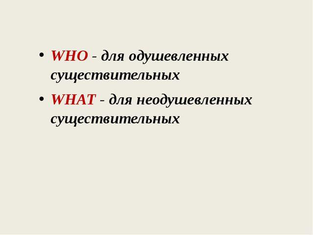 WHO - для одушевленных существительных WHAT - для неодушевленных существитель...