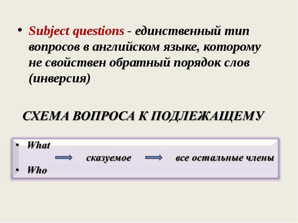 Subject questions - единственный тип вопросов в английском языке, которому не...