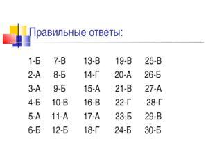 Правильные ответы: 1-Б 7-В 13-В 19-В 25-В 2-А 8-Б 14-Г 20-А 26-Б 3-А 9-Б 15-А