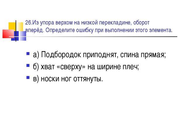 26.Из упора верхом на низкой перекладине, оборот вперёд. Определите ошибку пр...