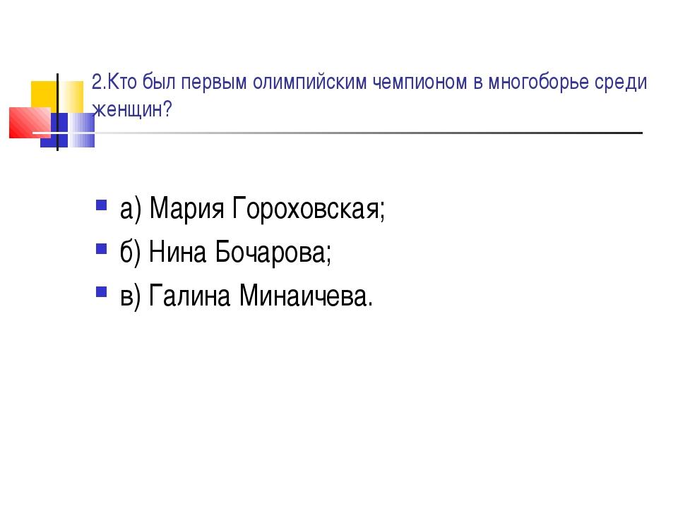 2.Кто был первым олимпийским чемпионом в многоборье среди женщин? а) Мария Го...