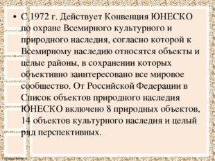 С 1972 г. Действует Конвенция ЮНЕСКО по охране Всемирного культурного и приро