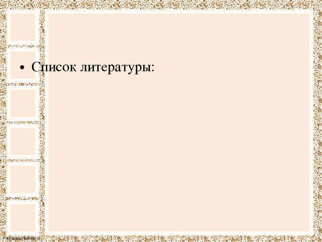 Список литературы: Список литературы: