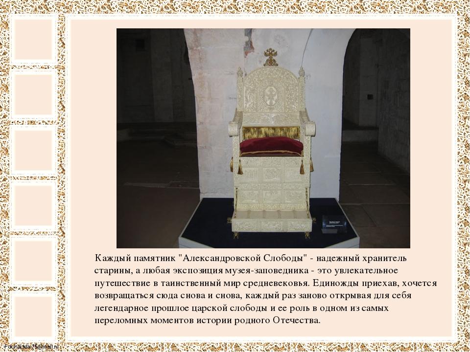 """Каждый памятник """"Александровской Слободы"""" - надежный хранитель стар..."""