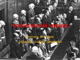 Нюрнбергский процесс Учитель истории Зарипов Шавкат Закиевич