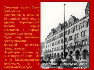 Смертные казни были приведены в исполнение в ночь на 16 октября 1946 года в з