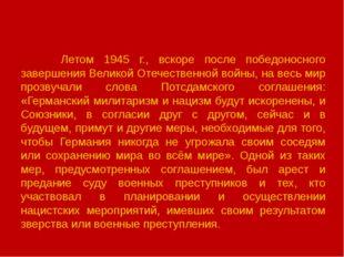 Летом 1945 г., вскоре после победоносного завершения Великой Отечественной в