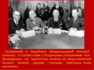 Заседавший в Нюрнберге Международный военный трибунал в соответствии с Лондо