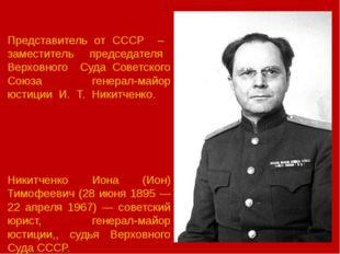 Никитченко Иона (Ион) Тимофеевич (28 июня 1895 — 22 апреля 1967) — советский