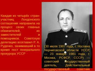 Рома́н Андре́евич Руде́нко (30 июля 1907 года, г. Носовка Черниговской област