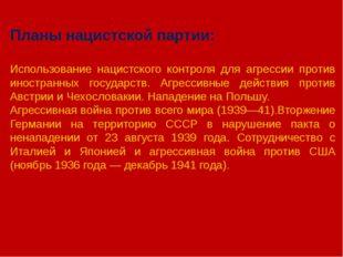Планы нацистской партии: Использование нацистского контроля для агрессии прот