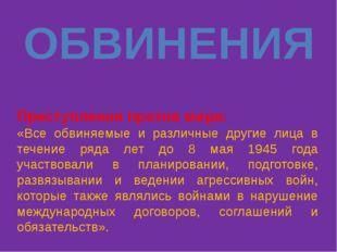 Преступления против мира: «Все обвиняемые и различные другие лица в течение р