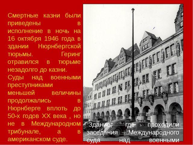 Смертные казни были приведены в исполнение в ночь на 16 октября 1946 года в з...