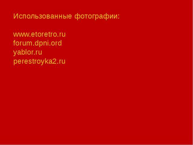 Использованные фотографии: www.etoretro.ru forum.dpni.ord yablor.ru perestroy...