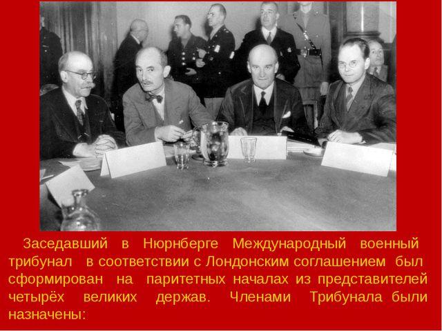 Заседавший в Нюрнберге Международный военный трибунал в соответствии с Лондо...