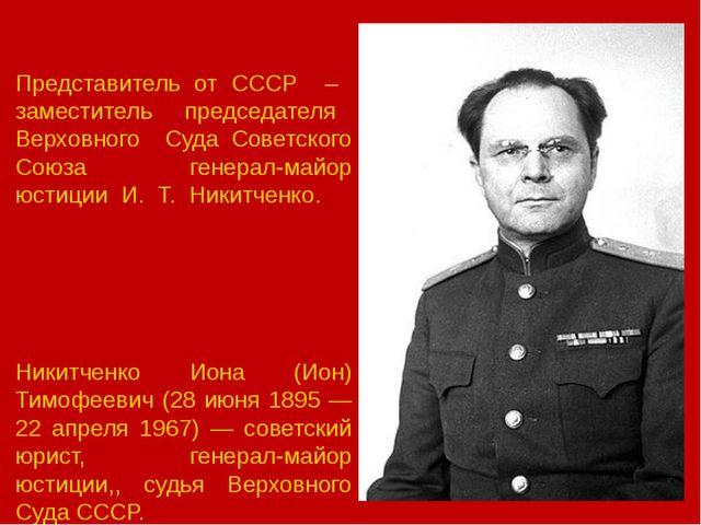 Никитченко Иона (Ион) Тимофеевич (28 июня 1895 — 22 апреля 1967) — советский...