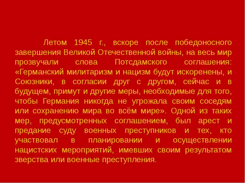 Летом 1945 г., вскоре после победоносного завершения Великой Отечественной в...