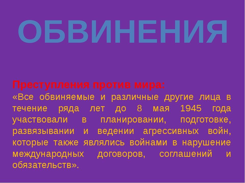 Преступления против мира: «Все обвиняемые и различные другие лица в течение р...