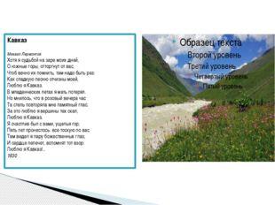 Кавказ Михаил Лермонтов Хотя я судьбой на заре моих дней, О южные горы, оттор
