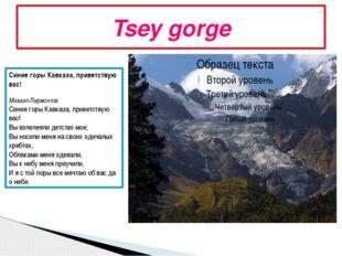 Tsey gorge Синие горы Кавказа, приветствую вас! Михаил Лермонтов Синие горы К