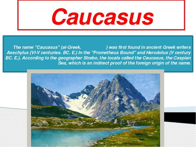 """Caucasus The name """"Caucasus"""" (al-Greek. Καύκασος) was first found in ancient..."""