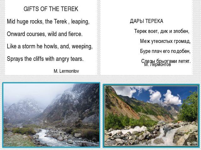 GIFTS OF THE TEREK Mid huge rocks, the Terek , leaping, Onward courses, wild...