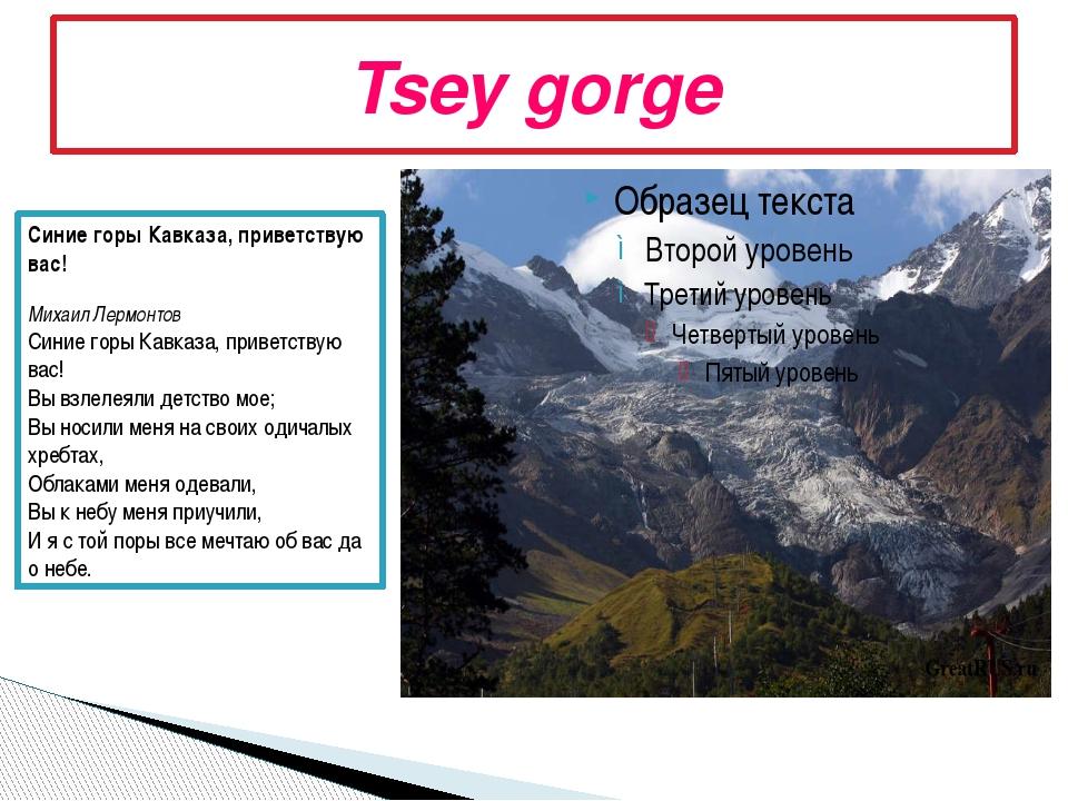 Tsey gorge Синие горы Кавказа, приветствую вас! Михаил Лермонтов Синие горы К...