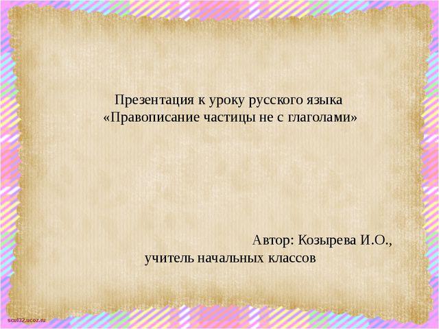 Презентация к уроку русского языка «Правописание частицы не с глаголами» Авт...