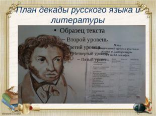 План декады русского языка и литературы