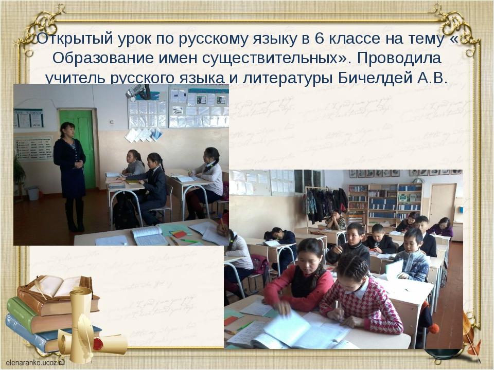 Открытый урок по русскому языку в 6 классе на тему « Образование имен существ...