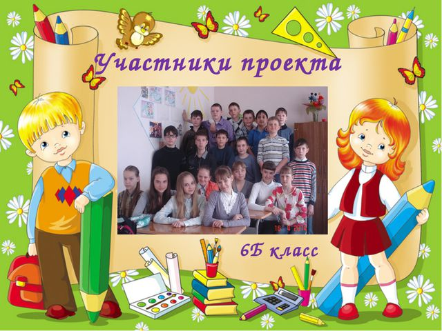 Участники проекта 6Б класс