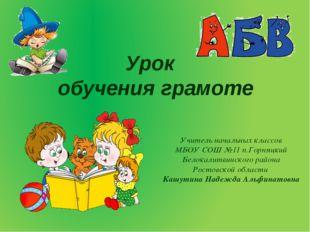 Урок обучения грамоте Учитель начальных классов МБОУ СОШ №11 п.Горняцкий Бело