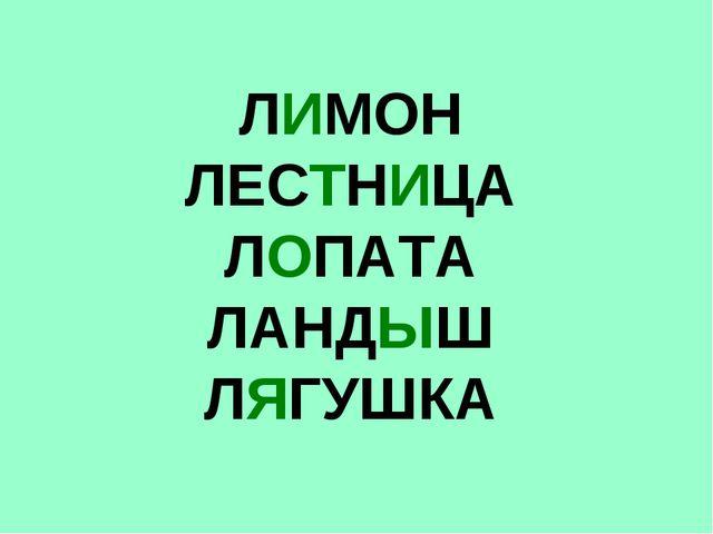 ЛИМОН ЛЕСТНИЦА ЛОПАТА ЛАНДЫШ ЛЯГУШКА