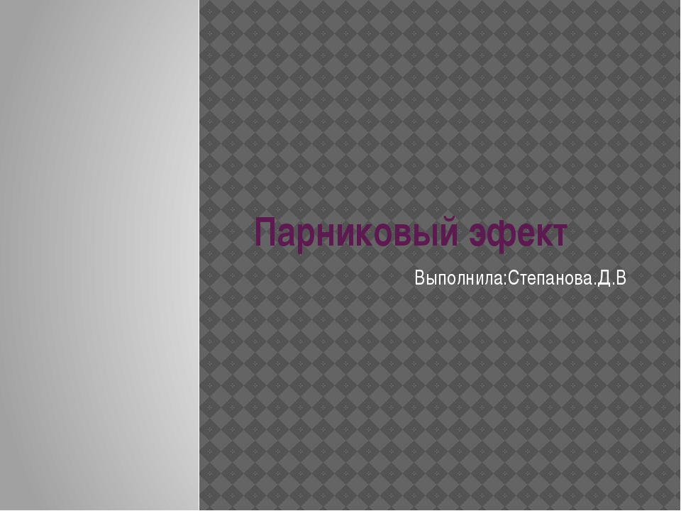 Парниковый эфект Выполнила:Степанова.Д.В