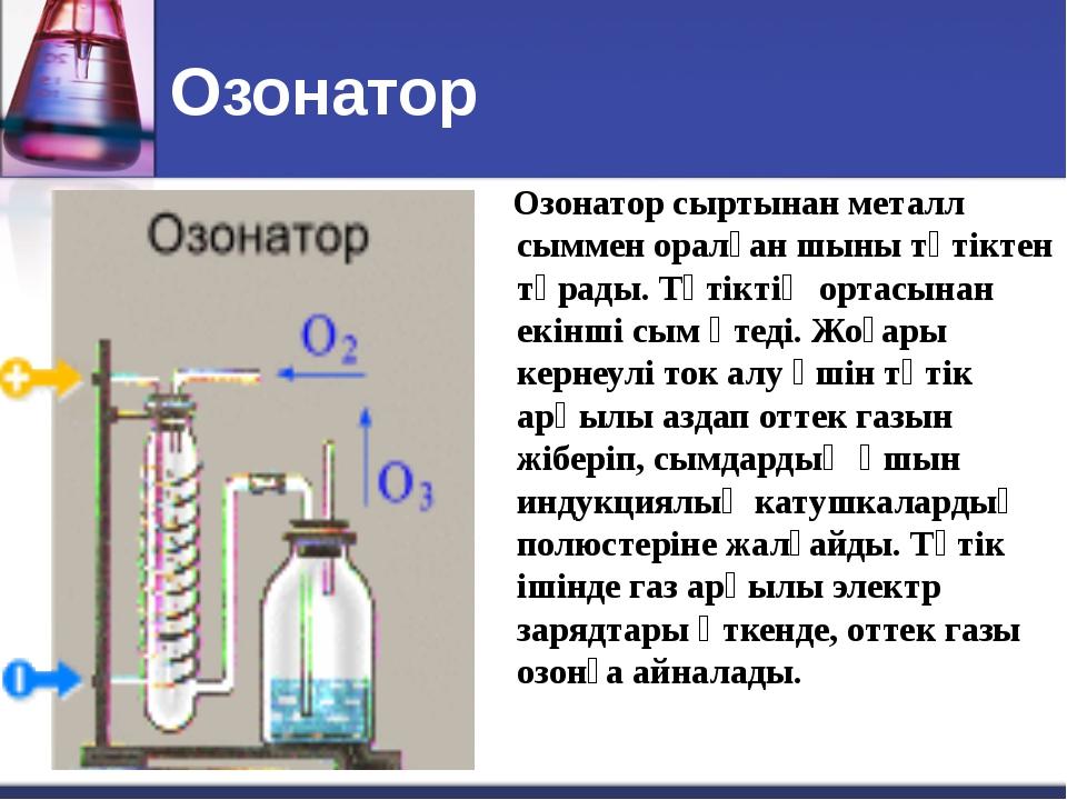Озонатор Озонатор сыртынан металл сыммен оралған шыны түтіктен тұрады. Түтікт...