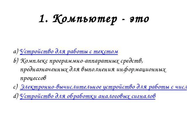 3. Устройство ввода текстовой информации Клавиатура Наушник Принтер Микрофон