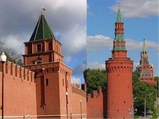 У Московского Кремля 20 башен и все они разные, двух одинаковых нет. У каждо