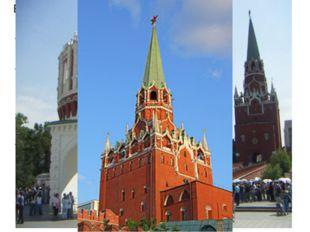 Если пройти чуть дальше вдоль стен Кремля, то мы увидим Троицкий мост. Его п