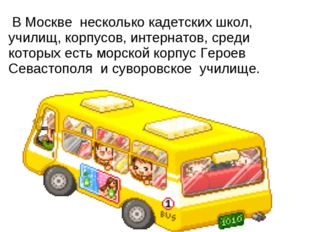 В Москве несколько кадетских школ, училищ, корпусов, интернатов, среди котор
