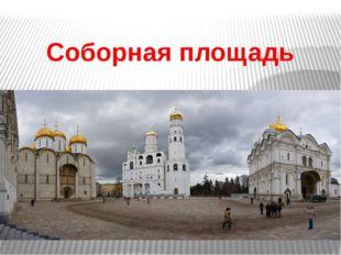 Какая площадь Москвы самая древняя? 2 Зубовская площадь 32 Арбатская площадь