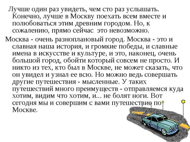 Лучше один раз увидеть, чем сто раз услышать. Конечно, лучше в Москву поехат...
