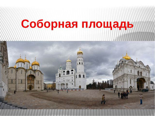 Какая площадь Москвы самая древняя? 2 Зубовская площадь 32 Арбатская площадь...