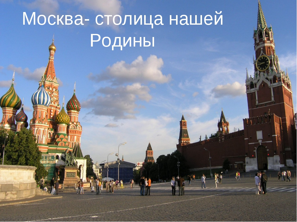 Москва- столица нашей Родины