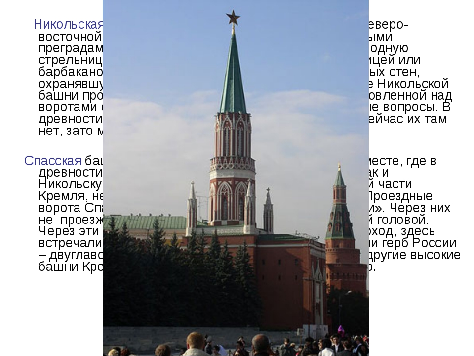 Никольская башня. Была построена для укрепления северо-восточной части Кремл...