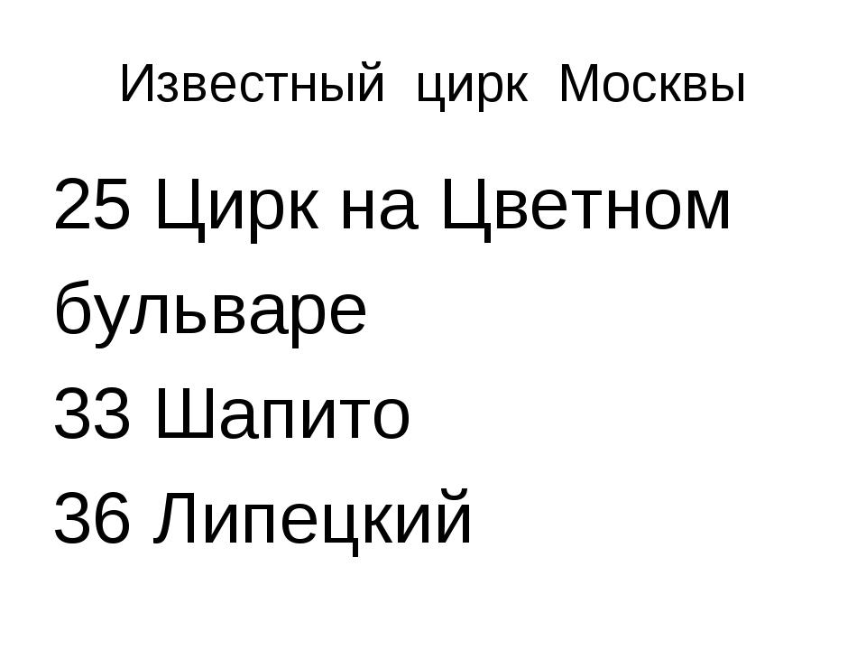 Известный цирк Москвы 25 Цирк на Цветном бульваре 33 Шапито 36 Липецкий